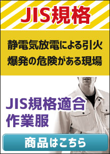 製品制電JIS規格適合の作業服特集はこちら