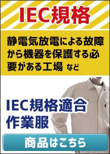 IEC規格の作業服はこちら