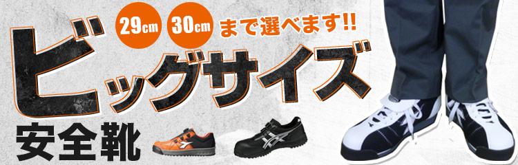29.0cmや30.0cmまで対応の大きい安全靴