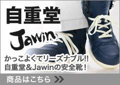 自重堂・Jawin安全靴