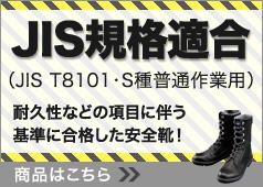 JIS規格適合 安全靴