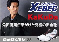 KAKUDA安全靴
