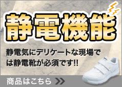 静電安全靴