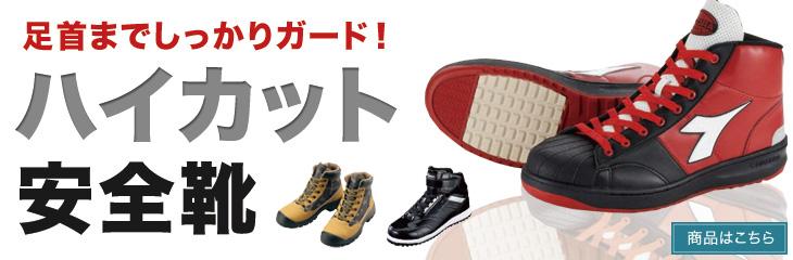 ハイカット安全靴