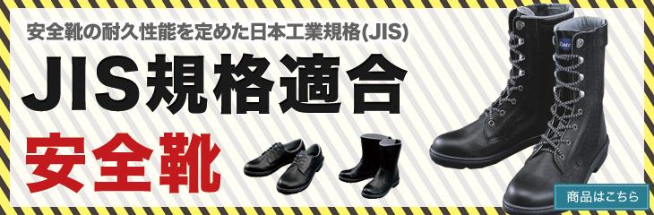 JIS規格適合安全靴
