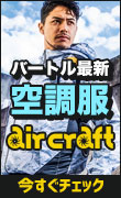 BURTLE(バートル)最新空調服エアークラフト