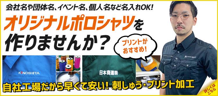 会社名や団体名の名入れOK!オリジナルポロシャツを作りませんか。