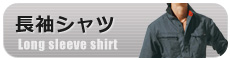 作業服 長袖シャツ