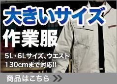 5L・6Lまで揃う作業服!大きいサイズの作業服特集はこちら