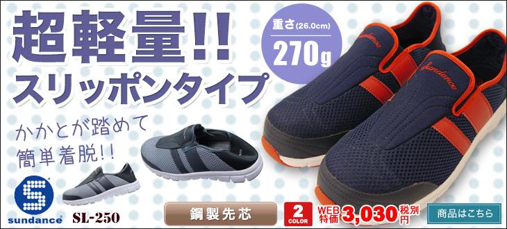 安全靴 SL-250 女性も履ける安全靴