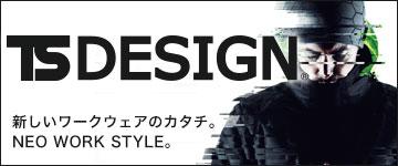 TS DESIGN(藤和)のおしゃれな防寒服