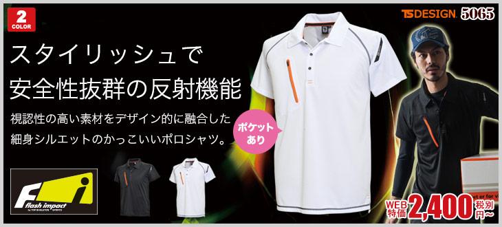 フラッシュインパクトシリーズ。シャープなシルエットでかっこいい反射材付きの安全なポロシャツ。TS DESIGN 5065