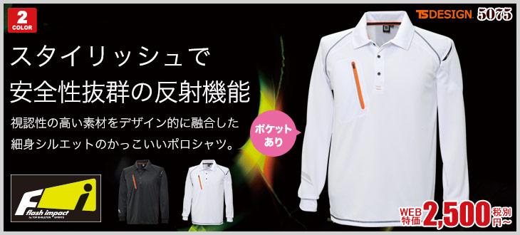 フラッシュインパクトシリーズの反射材付きで安全なスタイリッシュポロシャツ。TS DESIGN 5075