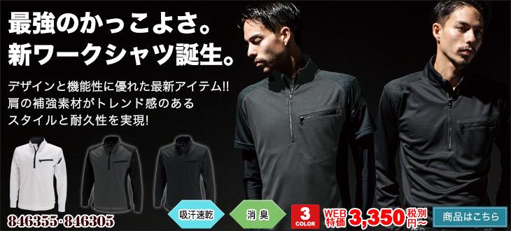 運送・倉庫 作業服 846305