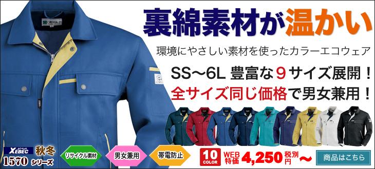 裏綿素材が暖かい、大きいサイズまで対応のジーベック1570
