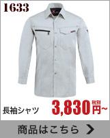 動きやすいメッシュのプリーツロンは通気性も抜群で涼しい!長袖シャツ 1635