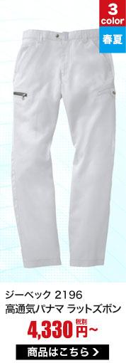 とにかく涼しい!まるでメッシュのような高通気性!夏に最適なジーベックの作業ズボン2196