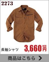 オールシーズン着られるストレッチワークシャツ。ジーベック2273