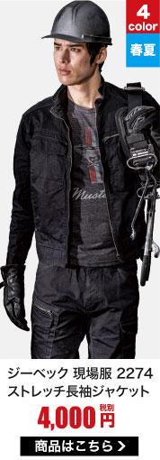 ジーベックのおしゃれな作業服・現場服シリーズ。綿の質感が気持ちいいストレッチ素材2274