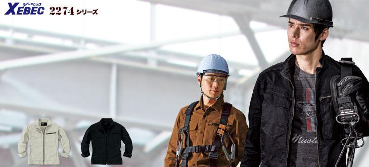 綿混率の着心地がいいストレッチ素材のジーベックの現場服2274シリーズ。