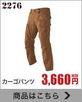 ずっとかっこいい現場服の作業ズボン。ジーベック2276