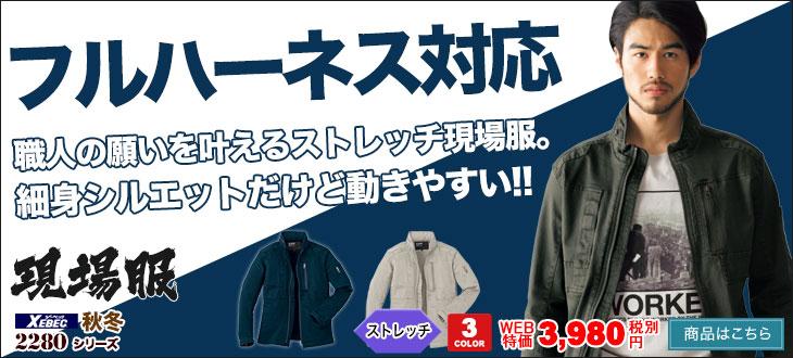 フルハーネス対応。職人の願いを叶えるストレッチ現場服。ジーベック2280