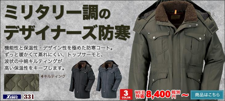 ミリタリー調のデザインがかっこいいデザイナーズ防寒着。ジーベック331