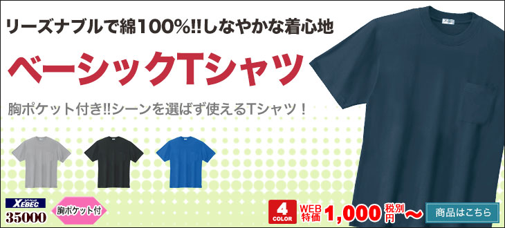 35000 半袖Tシャツ