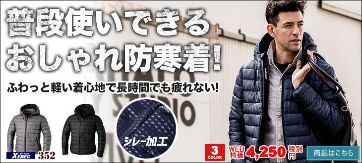 普段使いできるおしゃれ防寒着。ジーベック352