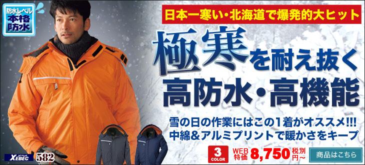 極寒を耐え抜く、高防水、高機能。ジーベック 582