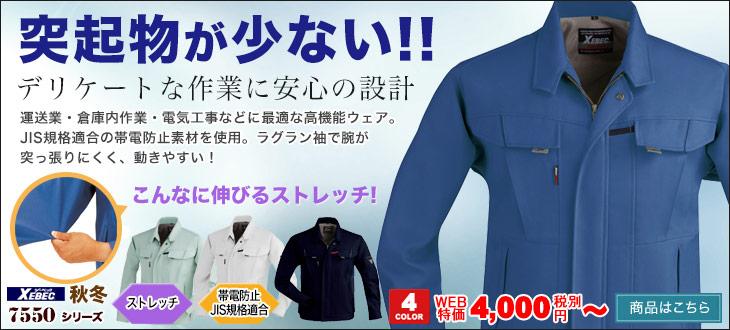 運送・倉庫 作業服 7550