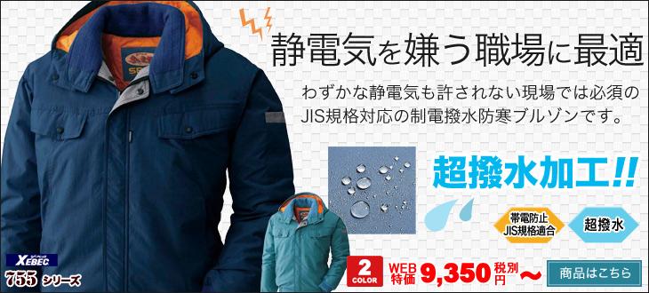 755 防寒服