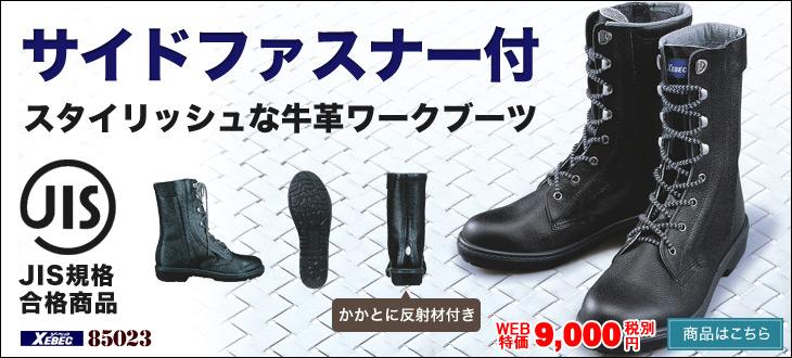 ジーベック安全靴 85023