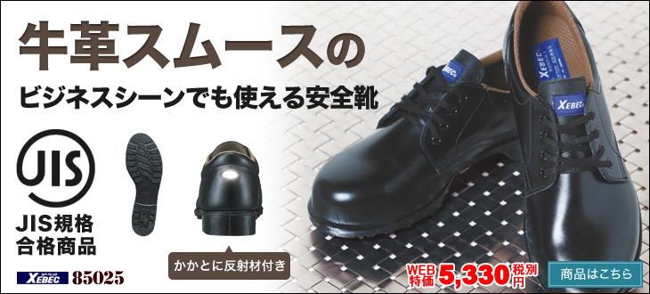 ジーベック安全靴 85025
