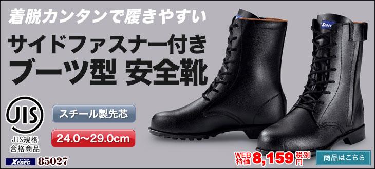 サイドファスナー付きブーツ型安全靴・JIS規格合格 85027