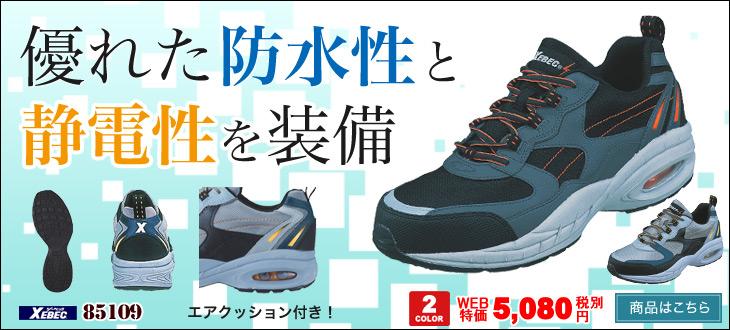 ジーベック安全靴 85109