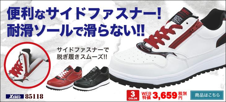 ジーベック安全靴 85118