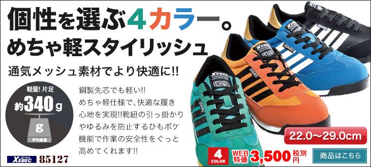 ジーベック安全靴 85127