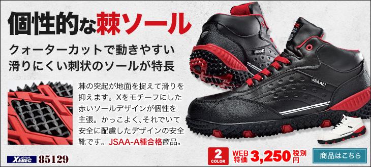 ジーベック安全靴 85129