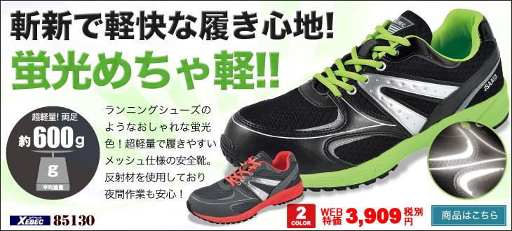 ジーベック安全靴 85130