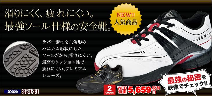 ジーベック安全靴 85131