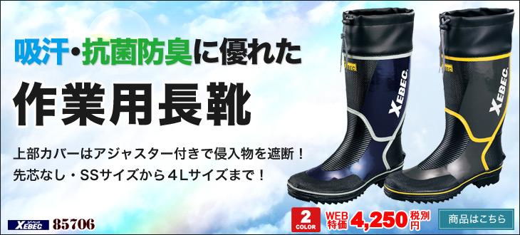 吸汗と抗菌防臭に優れた作業用長靴。ジーベック 85706