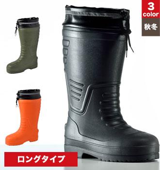 防寒長靴 85712