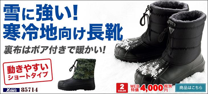 雪に強い、寒冷地向けの防寒長靴。ジーベック85714