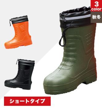 防寒長靴 85715