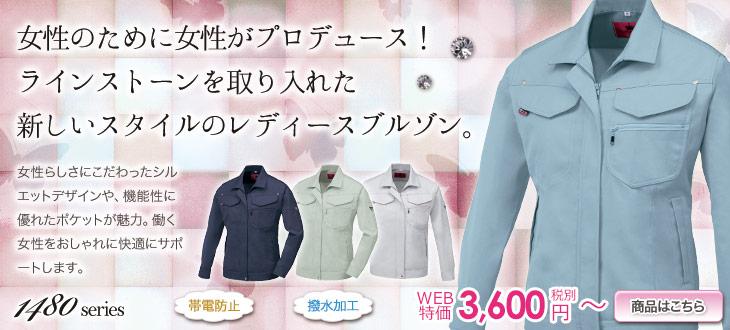 1489 作業服