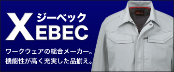 ジーベック(XEBEC)の防寒着