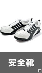 種類豊富でおしゃれ!JIS規格対応など機能性も確保したジーベック安全靴