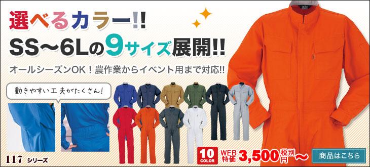 選べる12カラー。9サイズ展開が魅力の綿100%ツナギ。ヤマタカ117