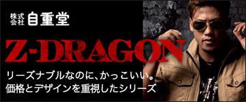 自重堂「Z-DRAGON」。価格とデザインを重視したブランドです。